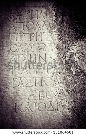 Ancient latin text carved into the walls of the Roman Empire - stock photo