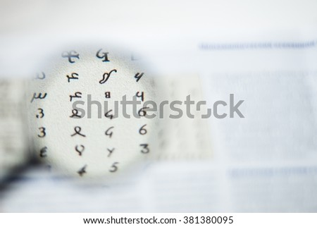 Ancient letters under a magnifying glass