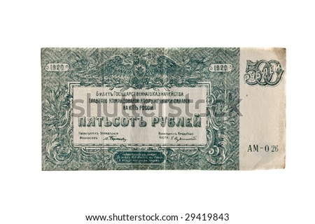 Ancient Russian banknote