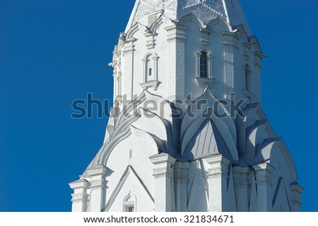 Ancient Russian orthodox church of the Ascension in Kolomenskoe, Moscow - stock photo