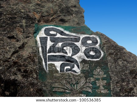 Ancient stone carved with the buddhist mantras - Nepal, Himalayas