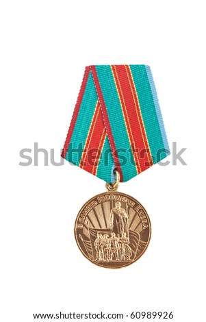 Antique medal from the USSR with 1500 years of Kyiv. - stock photo