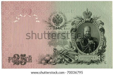 Antique Russian banknote from the begining of XX century. Portrait of Alexander III. - stock photo