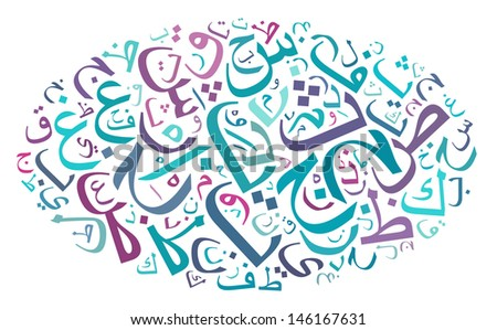 arabic alphabet text cloud in oval shape - stock photo