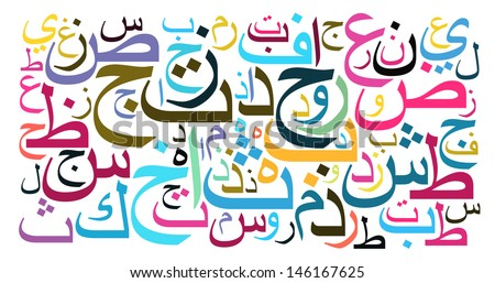 arabic alphabet text cloud in square shape - stock photo