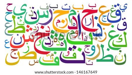 arabic alphabet text cloud in square shape - stock photo