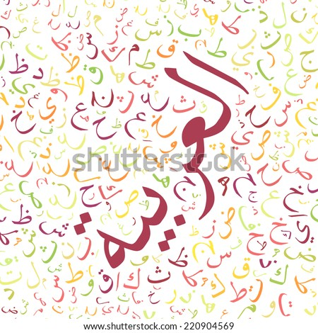 "arabic alphabet texture background - with the word ""arabic"" written in arabic - stock photo"