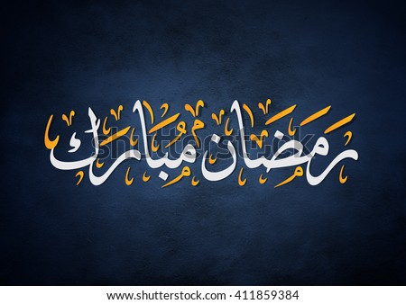Arabic islamic calligraphy of shiny text eid mubarak with moon on