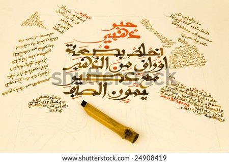 Arabic Calligraphy on paper - stock photo