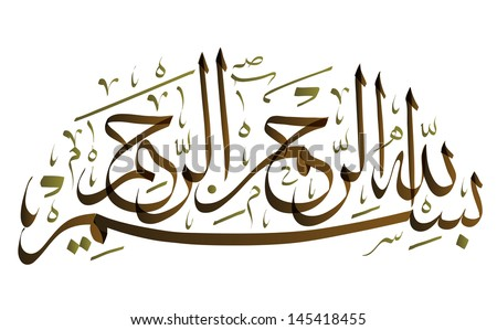 Arabic Calligraphy. Translation: Basmala - In the name of God, the Most Gracious, the Most Merciful - stock photo