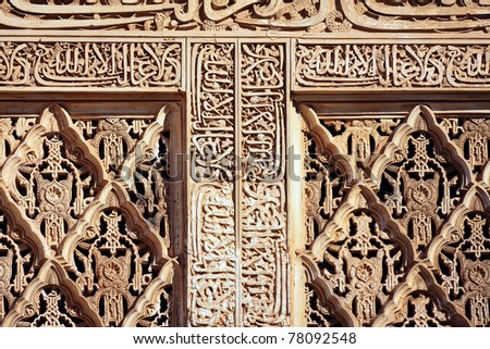 Arabic decoration and inscription on the wall of Alhambra, Palace of the Nazaries, in Granada, Spain. - stock photo
