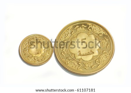 arabic dinar on isolated white background - stock photo