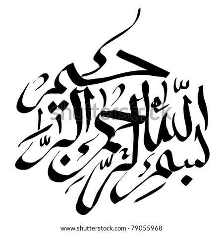 Arabic Greeting Calligraphy - Eid Mubarak - stock photo