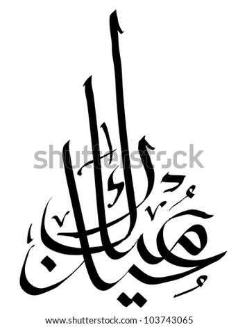 Arabic Hand Written Greeting Calligraphy - Eid Mubarak - stock photo