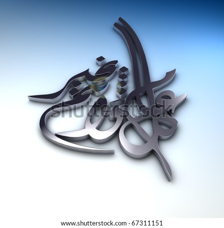 Arabic (Happy New Year) 3d illustration - stock photo