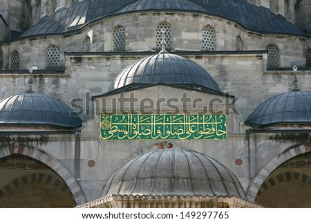 Arabic inscription in the blue mosque inner yard - stock photo