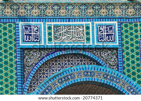 Arabic inscription on the Dome of the Rock in Jerusalem - stock photo