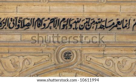 Arabic inscription over mosque entrance, Cairo, Egypt - stock photo