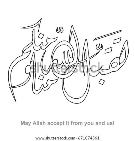 Arabic Islamic Coloring Calligraphy Taqabbalallahu Minna Stock ...