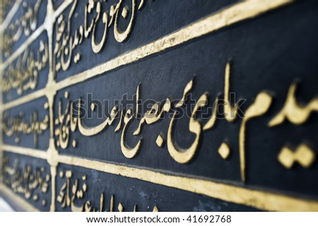 "Arabic script in the Topkapi Palace, Istanbul. The text reads ""God opens the doors to the penitents"" - stock photo"