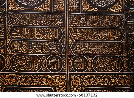 "Arabic script on the black cover of the ""black stone"" - stock photo"