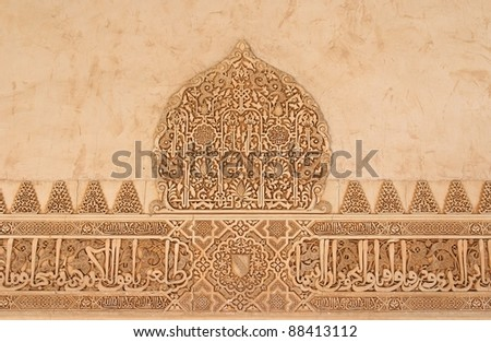 Arabic stone engravings on the Alhambra palace wall in Granada, Spain - stock photo