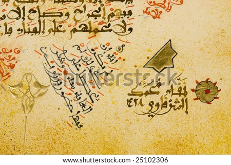 Arabic text and calligraphy characters on antique paper - stock photo