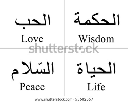 Arabic Words Isolated On White Their Stock Illustration 55682557