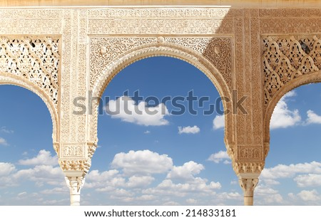 Arches in Islamic (Moorish)  style in Alhambra, Granada, Spain - stock photo