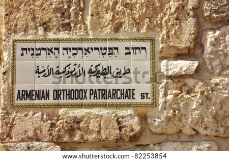 Armenian orthodox patriarchate street sign - stock photo