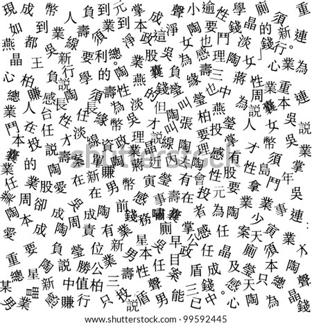 Art collage of black abstract japanese newspaper's letters and signs pattern on a white background. - stock photo
