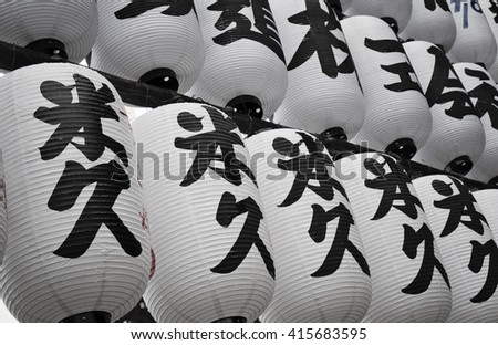 ASAKUSA, JAPAN - APRIL 24:Japanese lanterns inside Senso-ji temple which dedicated from Tourist Organization of Japan and partners to the shrine on April 24, 2016 in Asakusa, Japan. - stock photo