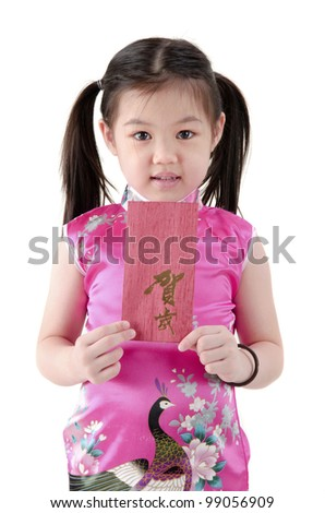 asian girl holding red packet,chinese new year theme. Character on the red pack symbolizes coming of chinese new year - stock photo