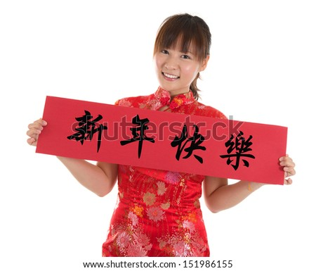 Asian woman with Chinese traditional dress cheongsam or qipao holding couplet, the Chinese word means Happy New Year. Female model isolated on white background. - stock photo