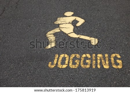 asphalt road texture with jogging path through outdoor recreational park - stock photo