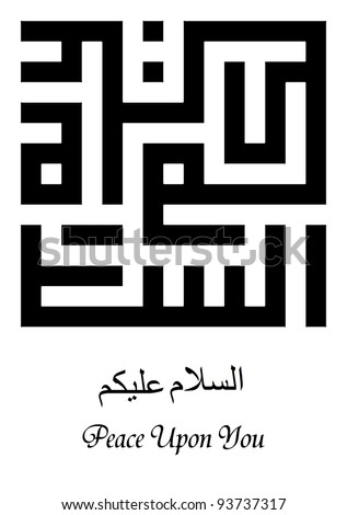 Assalamualaikum (translated as Peace Upon You) in Arabic Square (kufi murabba) calligraphy style - stock photo