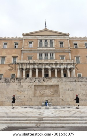 ATHENS, GREECE - MARCH 23, 2015: Every Sunday morning at 11 am, people gather in Syntagma Square to watch the official changing of the guards in front of the Parliament Building