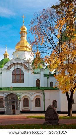 Autumn Saint Sophia Cathedral (http://en.wikipedia.org/wiki/Saint_Sophia_Cathedral_in_Kiev) church building view. Kiev-City centre, Ukraine. - stock photo
