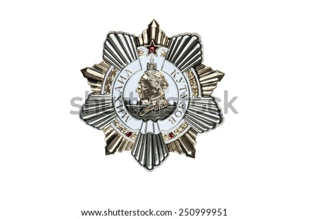 awards of the USSR badge of the medal of Kutuzov