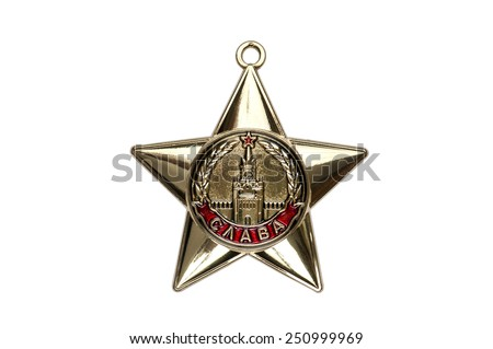 awards of the USSR badge of the medal of the Glory