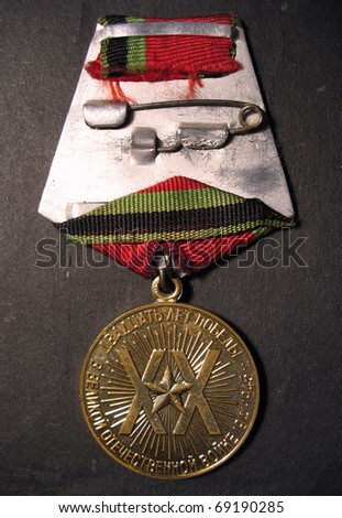 Back medal, Medal of war veterans, 20 years of the Great Patriotic War. - stock photo