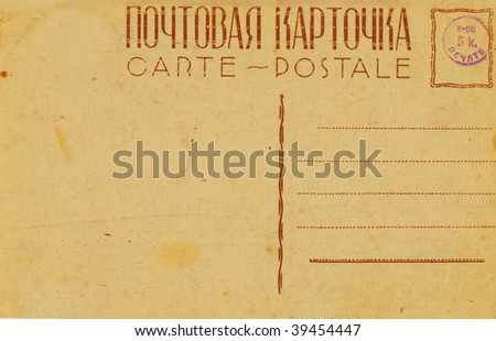 Back of a postcard - stock photo