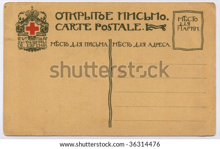 Back of a Russian vintage postcard (pre 1910) - stock photo