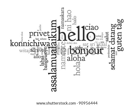 how to say welcome in german language