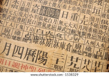 Background of chinese almanac