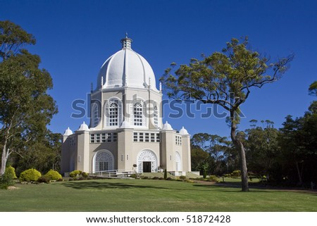 Bahai temple uniting religion summer sunny day in Sydney Australia
