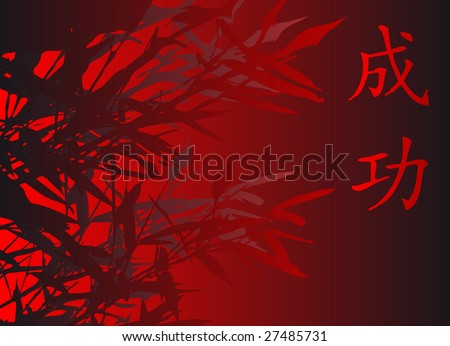 Bamboo Background Illustration Chinese Symbol Success Stock