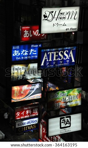 BANGKOK THAILAND - AUG 17, 2013: Nighttime view of hostess club signs on Soi Thaniya in Patpong's entertainment district. Known as Little Tokyo the area is famous for its Japanese oriented nightlife.