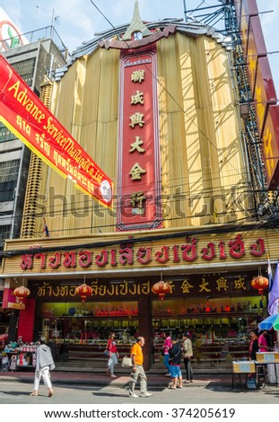 BANGKOK, THAILAND - FEBRUARY 8, 2016 : Gold shop along Yaowarat road on February 8, 2016. Yaowarat road is the center of China town and the biggest Chinese Thai Business in Bangkok, Thailand.
