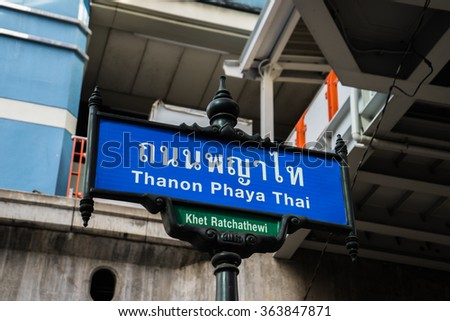 BANGKOK THAILAND - JANUARY 17 : Thanon Phaya Thai Sign on Phayathai Road on January 17, 2016 in Bangkok, Thailand.